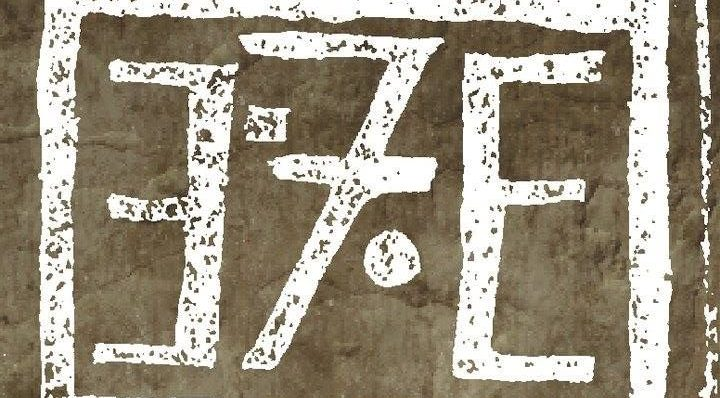 Logo von »∃ për-7-shme«